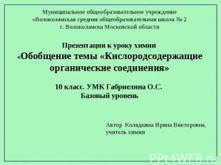 Муниципальное общеобразовательное учреждение «Волоколамская средняя общеобразова