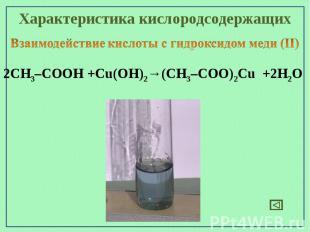 Характеристика кислородсодержащихВзаимодействие кислоты с гидроксидом меди (II)2