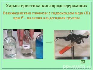 Характеристика кислородсодержащихВзаимодействие глюкозы с гидроксидом меди (II)