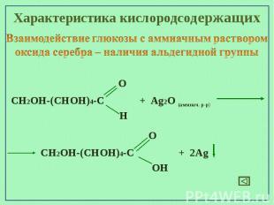 Характеристика кислородсодержащихВзаимодействие глюкозы с аммиачным раствором ок