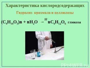 Характеристика кислородсодержащихГидролиз крахмала и целлюлозы(С6Н10О5)n + nН2О