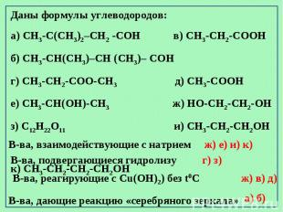 Даны формулы углеводородов: а) CH3-C(CH3)2–CH2 -CОH в) CH3-CH2-CООH б) CH3-CН(CH