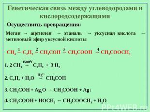 Генетическая связь между углеводородами и кислородсодержащимиОсуществить превращ