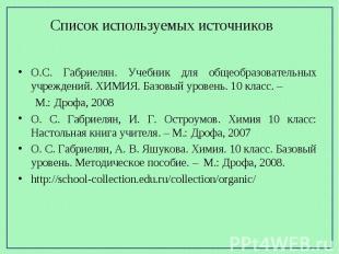 Список используемых источников О.С. Габриелян. Учебник для общеобразовательных у