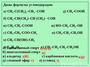 Даны формулы углеводородов: а) CH3-C(CH3)2–CH2 -CОH д) CH3-CООH б) CH3-CН(CH3)–C