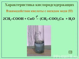 Характеристика кислородсодержащихВзаимодействие кислоты с оксидом меди (II)2СН3–