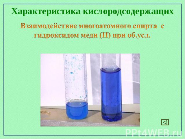 Характеристика кислородсодержащихВзаимодействие многоатомного спирта с гидроксидом меди (II) при об.усл.