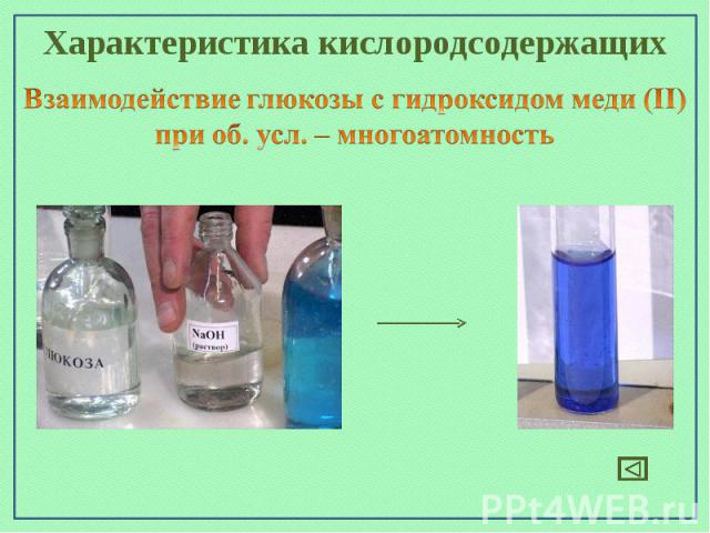 Характеристика кислородсодержащихВзаимодействие глюкозы с гидроксидом меди (II) при об. усл. – многоатомность