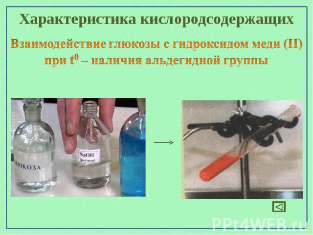 Характеристика кислородсодержащихВзаимодействие глюкозы с гидроксидом меди (II) при t0 – наличия альдегидной группы