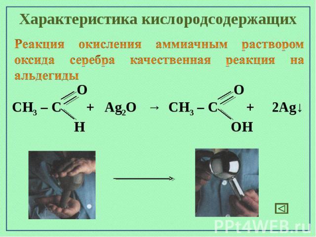 Характеристика кислородсодержащихРеакция окисления аммиачным раствором оксида серебра качественная реакция на альдегиды