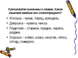 Прочитайте синонимы к словам. Какое языковое явление они иллюстрируют?Юноша – чу