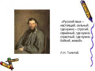 «Русский язык – настоящий, сильный, где нужно – строгий, серьёзный, где нужно –