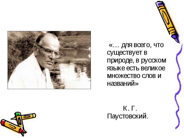 «… для всего, что существует в природе, в русском языке есть великое множество слов и названий» К. Г. Паустовский.