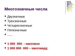 Многозначные числаДвузначныеТрехзначныеЧетырехзначныеПятизначные …..1 000 000 -