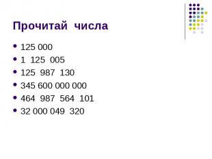 Прочитай числа 125 0001 125 005 125 987 130345 600 000 000 464 987 564 10132 000