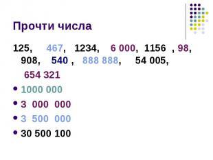 Прочти числа 125, 467, 1234, 6 000, 1156 , 98, 908, 540 , 888 888, 54 005, 654 3