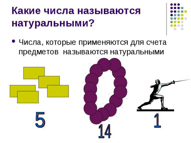 Какие числа называются натуральными? Числа, которые применяются для счета предметов называются натуральными