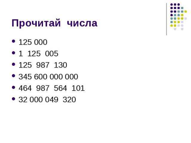 Прочитай числа 125 0001 125 005 125 987 130345 600 000 000 464 987 564 10132 000 049 320