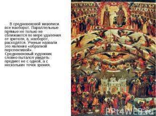 В средневековой живописи все наоборот. Параллельные прямые не только не сближают