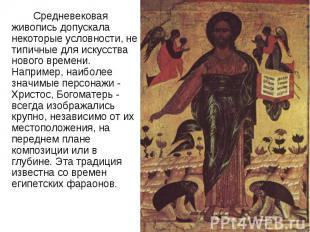 Средневековая живопись допускала некоторые условности, не типичные для искусства