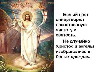 Белый цвет олицетворял нравственную чистоту и святость. Не случайно Христос и ан