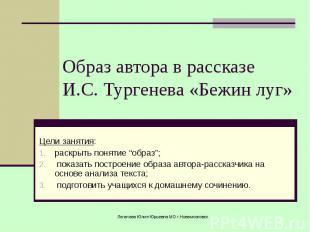 Образ автора в рассказе И.С. Тургенева «Бежин луг» Цели занятия: раскрыть поняти