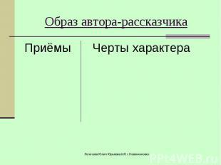 Образ автора-рассказчикаПриёмыЧерты характера