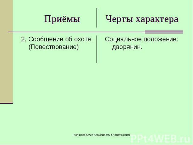 Приёмы Черты характера2. Сообщение об охоте. (Повествование) Социальное положение: дворянин.