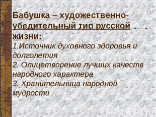 Бабушка – художественно-убедительный тип русской жизни:Источник духовного здоров