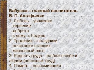 Бабушка – главный воспитатель В. П. Астафьева:1. Любовь – уважение -терпение -до