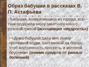 Образ бабушки в рассказах В. П. Астафьева - Бабушка, возвратившись из города, вс