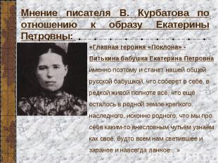 Мнение писателя В. Курбатова по отношению к образу Екатерины Петровны: «Главная