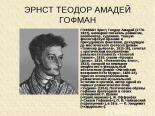 ЭРНСТ ТЕОДОР АМАДЕЙ ГОФМАН ГОФМАН Эрнст Теодор Амадей (1776-1822), немецкий писа