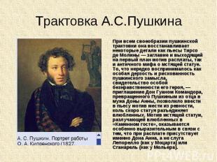 Трактовка А.С.Пушкина При всем своеобразии пушкинской трактовки она восстанавлив