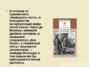 В отличие от пушкинского «Каменного гостя», в большинстве интерпретаций мифа пос