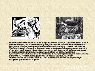В отличие от многочисленных предшественников Пушкин впервые дал реалистическую т