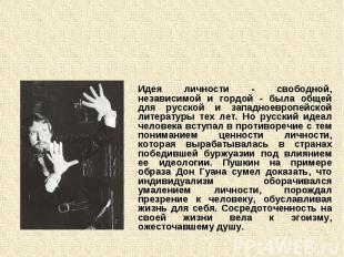 Идея личности - свободной, независимой и гордой - была общей для русской и запад