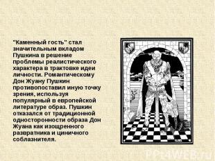 """""""Каменный гость"""" стал значительным вкладом Пушкина в решение проблемы реалистиче"""