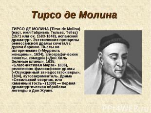 Тирсо де Молина ТИРСО ДЕ МОЛИНА (Tirso de Molina) (наст. имя Габриель Тельес, Te