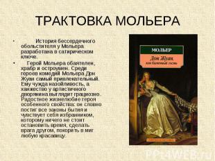 ТРАКТОВКА МОЛЬЕРА История бессердечного обольстителя у Мольера разработана в сат