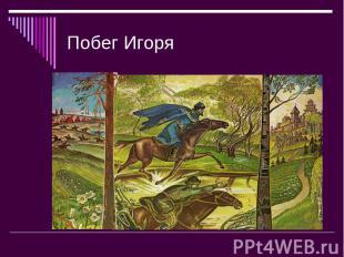 Побег Игоря