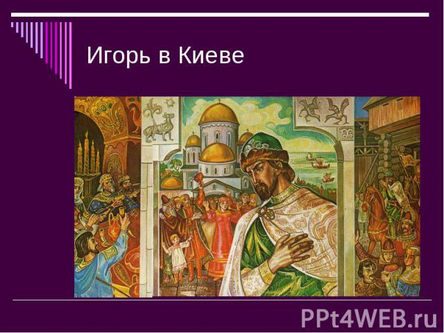 Игорь в Киеве