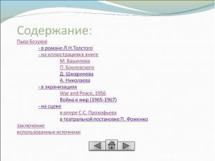 Содержание:Пьер Безухов - в романе Л.Н.Толстого- на иллюстрациях к книгеМ. Башил