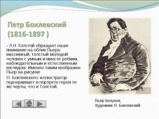 ПетрБоклевский(1816-1897 ) - Л.Н.Толстой обращает наше внимание на облик Пьера: