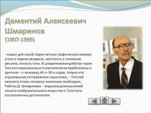 Дементий Алексеевич Шмаринов(1907-1999) - нашел для своей серии четкую графическ