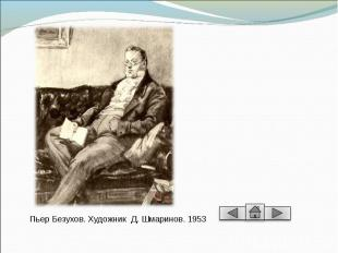 Пьер Безухов. Художник Д. Шмаринов. 1953