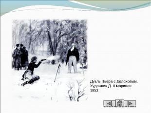 Дуэль Пьера с Долоховым. Художник Д. Шмаринов. 1953