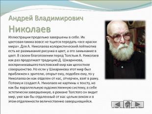 Андрей Владимирович НиколаевИллюстрации предельно завершены в себе. Их цветовая