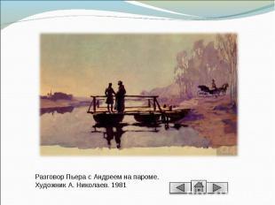 Разговор Пьера с Андреем на пароме. Художник А. Николаев. 1981