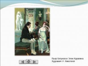 Пьер Безухов и Элен КурагинаХудожник А. Николаев